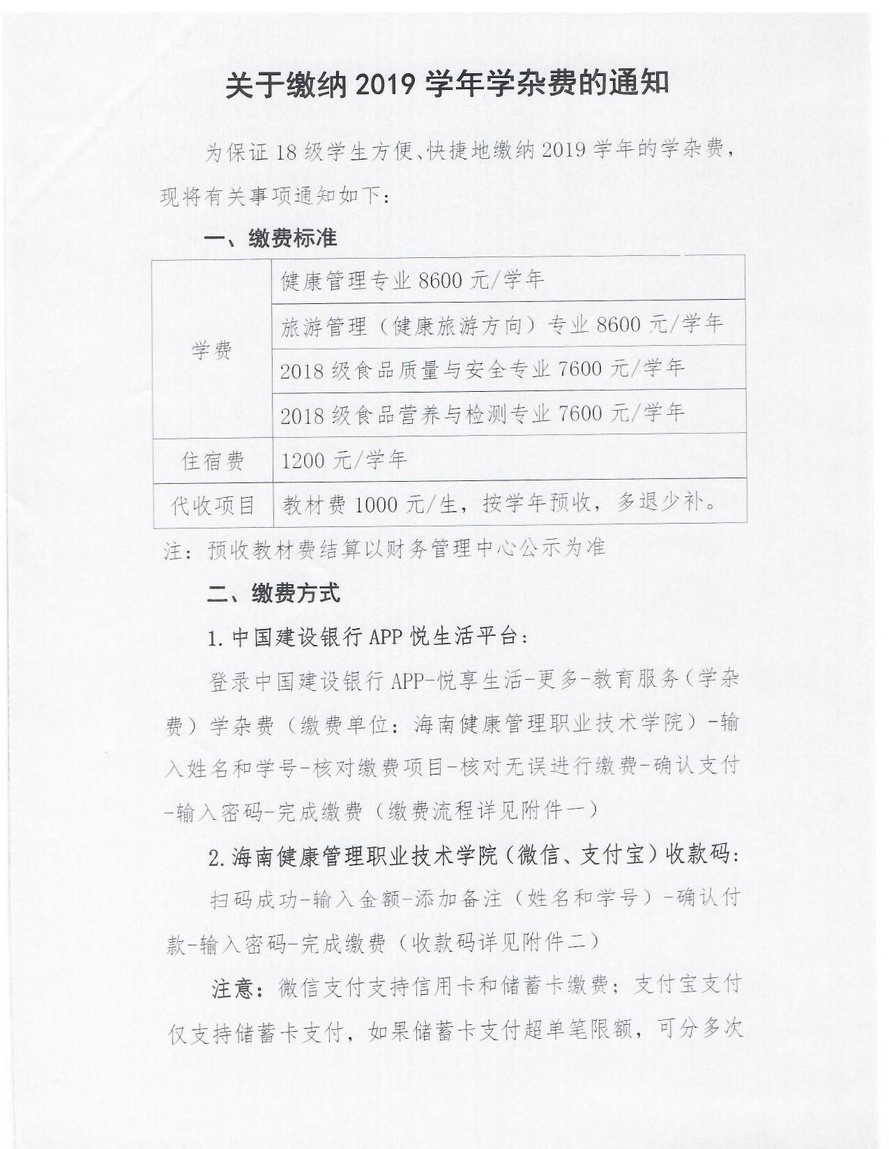 关于缴纳2019学年学杂费�t衣女子低�一�@的通知 (2).jpg